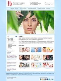 Бесплатно создать интернет магазин косметики